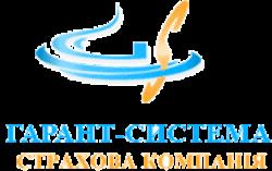 Страховая компания Гарант-Система логотип