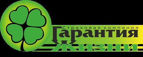 Страховая компания Гарантия Жизни логотип