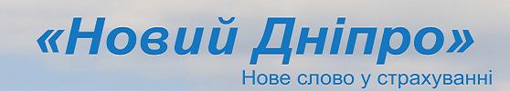 Страховое общество Новый Днепр логотип