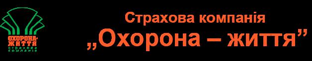 Страховая компания Охрана-Жизни логотип