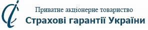 Страховые гарантии Украины логотип