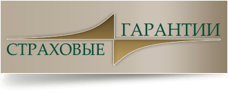 Страховые гарантии логотип