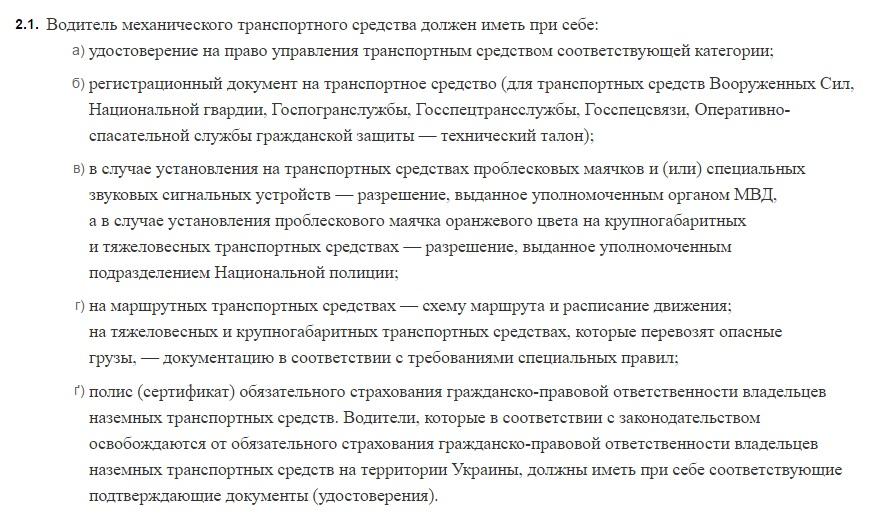 закон Украины о дорожном движении документы