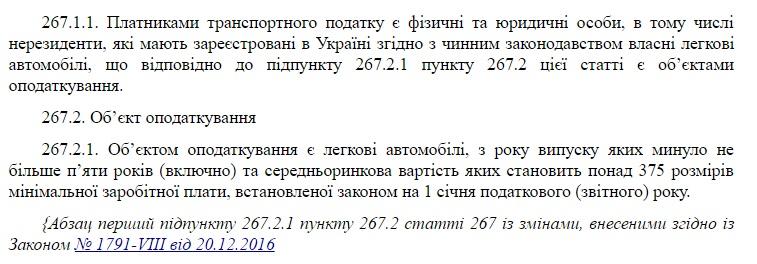 налоговый кодекс украины транспортный налог