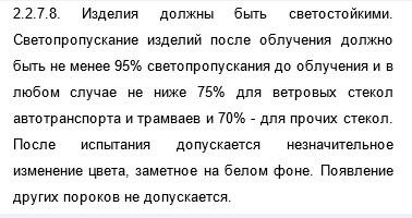 закон украины о тонировке