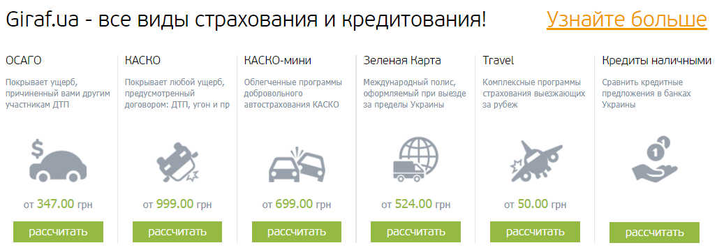 giraf.ua страхование кредит онлайн