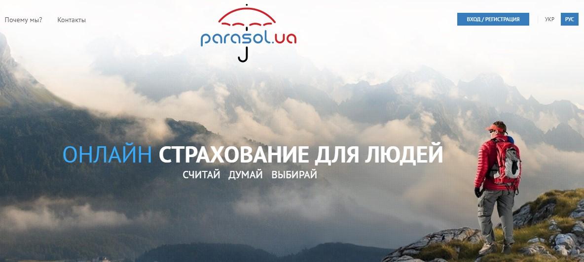 страхование онлайн parasol.ua