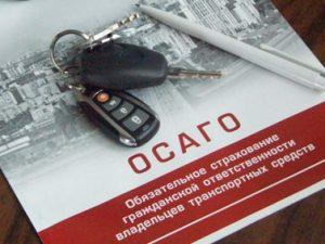 Закон об ОСАГО в Украине