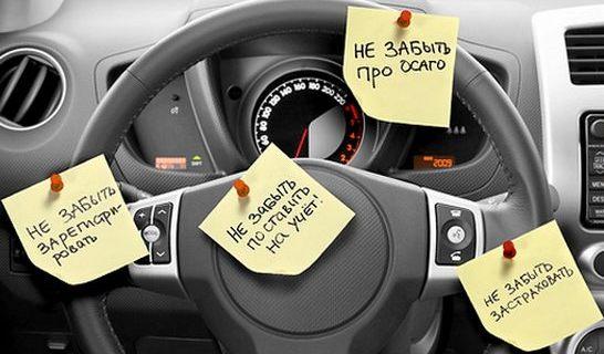 Покупка авто с временной регистрацией как получают медицинскую книжку