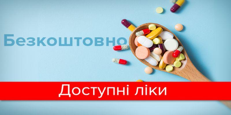 Перечень доступных лекарств