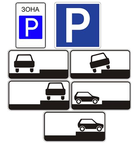 Где разрешена парковка?