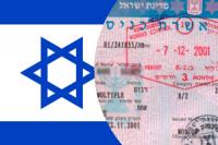 Как получить визу в Израиль