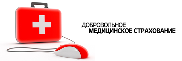 медицинская страховка украина